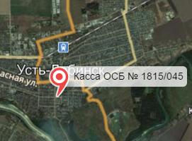 ОСП в г. Усть-Лабинск